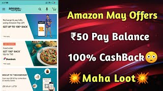 Amazon May Loot Offers | ₹50 Amazon Pay Balance | 100% CashBack On Recharge | Earn Upto ₹350 Daily