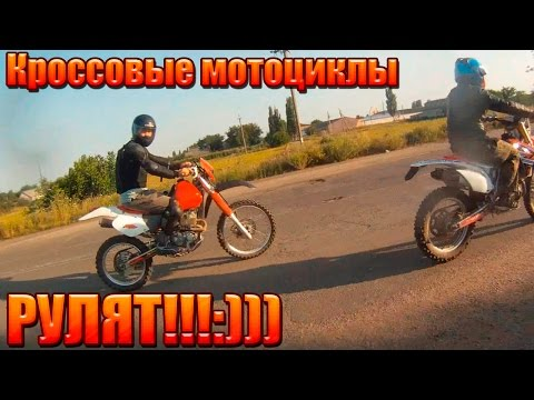 Кроссовые мотоциклы РУЛЯТ!!!