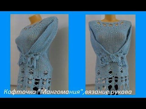 """Вязание рукава для кофточки """"Мангомания"""", вязание крючком,crochet Blouse( В№ 147)"""