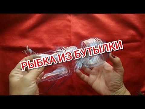 Рыбка из ПЭТ бутылки. Деткам)))