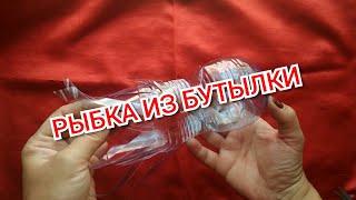 как сделать рыбку из пластиковой бутылки
