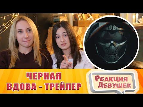 Видео: Реакция девушек - Чёрная Вдова - Официальный трейлер. Реакция