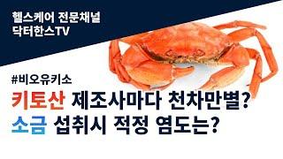 [댓글쇼] 키토산 천차만별 임산부가 먹어도되나? 자가면…