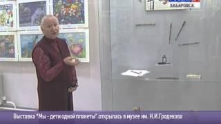 Вести-Хабаровск. Выставка ''Мы - дети одной планеты''