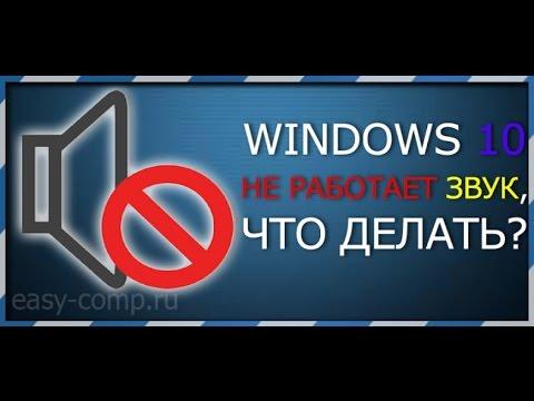 Windows 10 Не работает звук, что делать?