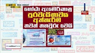 Siyatha Paththare | 02.08.2019 | Siyatha TV Thumbnail