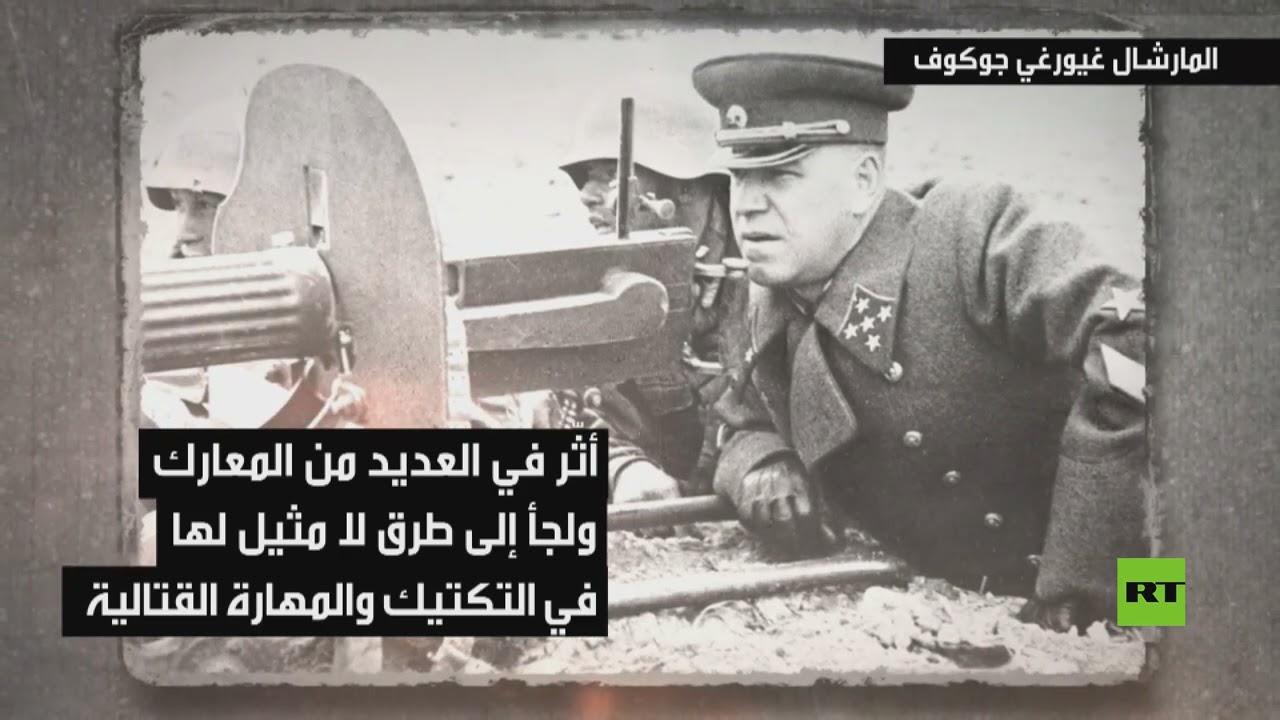 القائد العسكري السوفيتي المارشال غيورغي جوكوف  - نشر قبل 2 ساعة