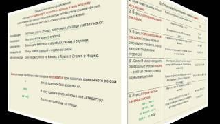 Однородные члены предложения (фрагмент видеоурока по вопросу А23 ЕГЭ)