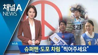 갓 쓰고, 슈퍼맨 복장…유권자 잡을 '이색 복장' thumbnail