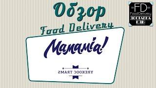 Обзор доставки еды из Mamamia(Новый обзор доставки еды из Mamamia!!! Веса отлично сочетаются со вкусом. Я решил сделать обзор доставки еды..., 2015-10-01T19:51:28.000Z)