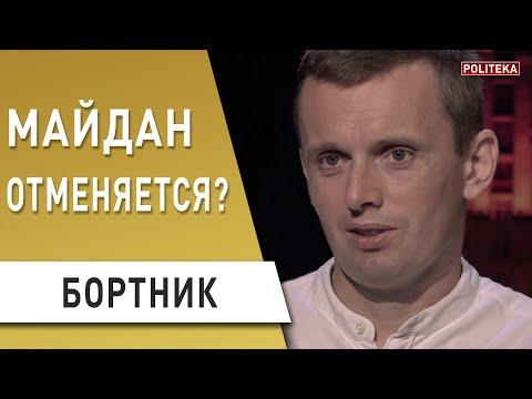 Беларусь: протесты не переросли в Майдан, Лукашенко - на чьей стороне Путин и Зеленский: БОРТНИК
