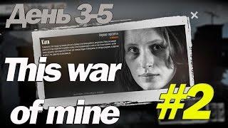 THIS WAR OF MINE #2 (выживание день 3-5) Заброшенный дом