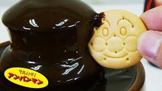 アンパンマンおもちゃアニメ チョコレートファウンテンdeビスケット キャラメルコーン おせんべい お菓子 Anpanman Toys