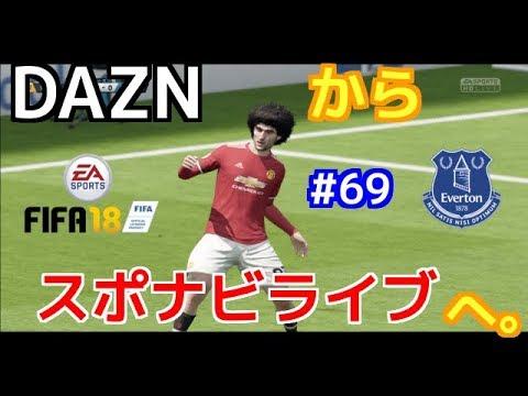【FIFA18実況】DAZNを解約し、スポナビライブと契約しました。【ゼロトップ】【パスサッカー】#69