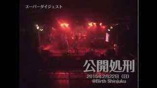 公開処刑のライブ映像スーパーダイジェスト【30秒】 ぎゅっとまとめて@B...