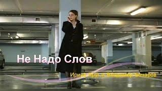 Ирина Круг и Владимир Бочаров - Не Надо Слов