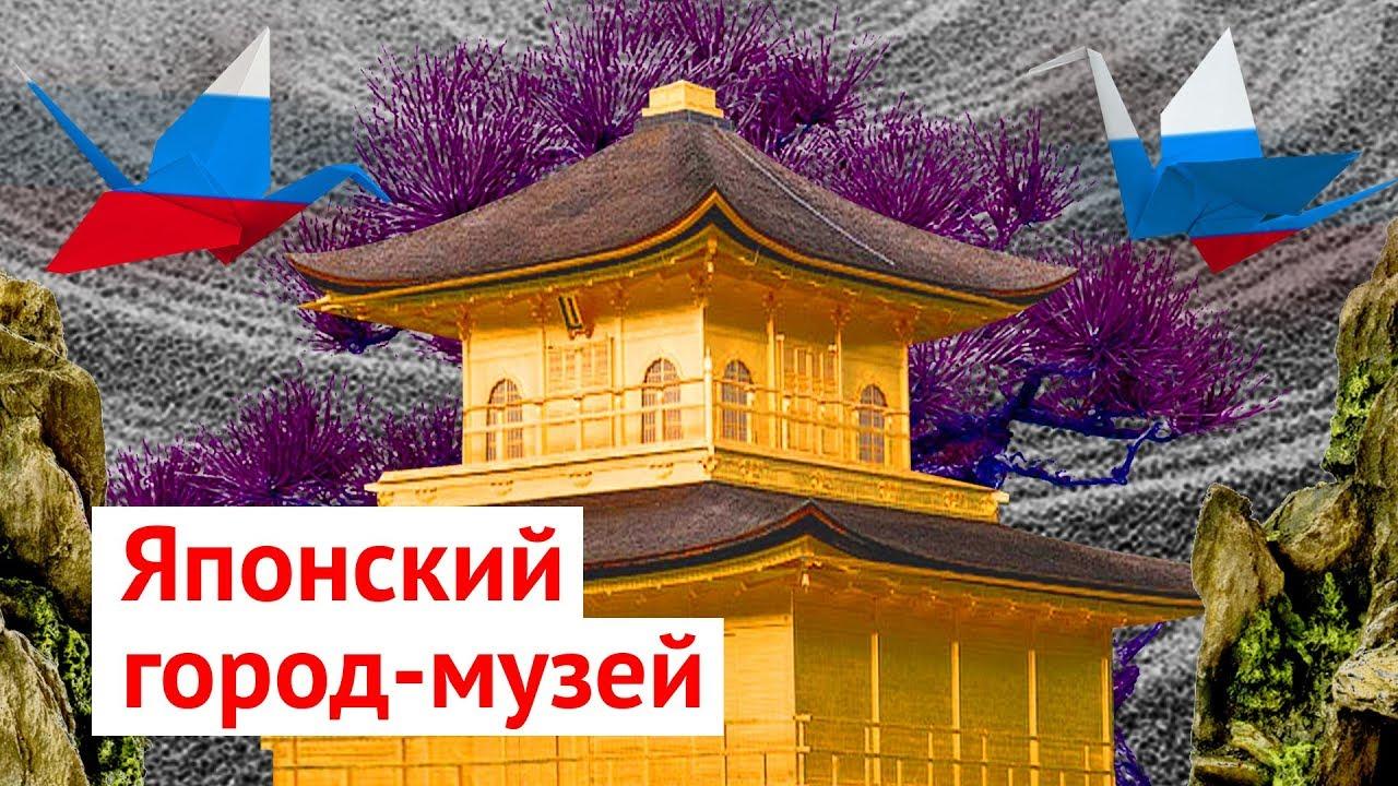 Киото: культурная столица Японии