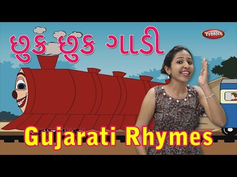 Jhuk Jhuk Gadi With Actions | Jhuk Jhuk Gadi Gujarati Rhymes For Kids | Gujarati Action Songs
