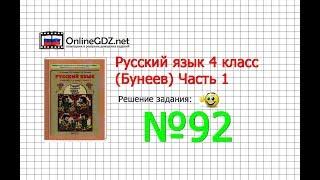 Упражнение 92 — Русский язык 4 класс (Бунеев Р.Н., Бунеева Е.В., Пронина О.В.) Часть 1