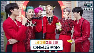 [After School Club] ASC 1 Second Song Quiz with ONEUS (ASC 1초 송퀴즈 with 원어스)