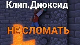 ПРЕМЬЕРА! Клип.Диоксид - НЕ СЛОМАТЬ