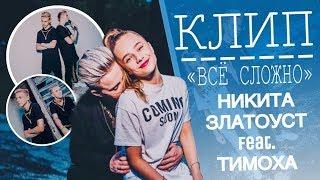 КЛИП//НИКИТА ЗЛАТОУСТ ft. ТИМОХА//ВСЁ СЛОЖНО