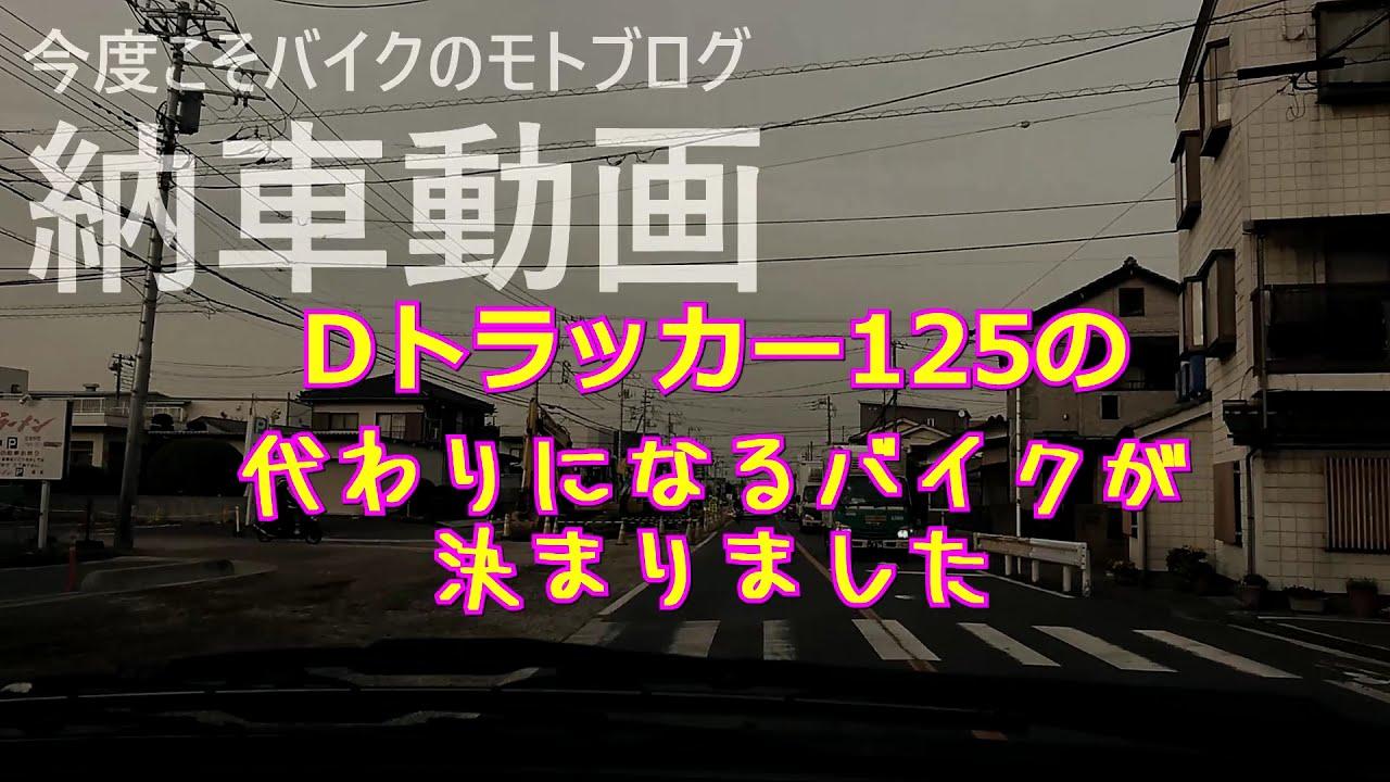 【納車動画】今度こそDトラッカー125の代わりになるセカンドバイクを納車 フロントのモトブログ【引き取り納車】