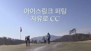 [Golf]  자유로CC 라운딩 아이스링크로 변한 그린…