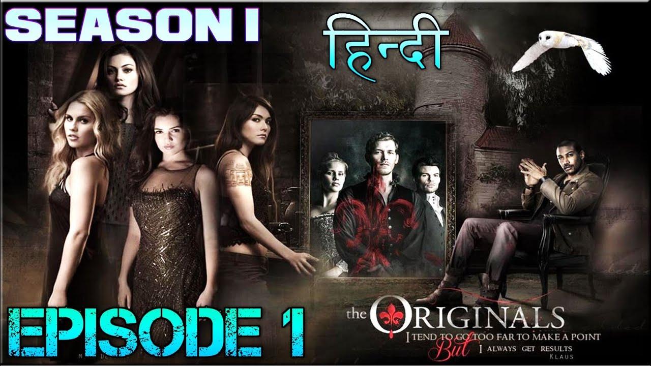 Download The original Season 1 Episode 1 थे ओरिजिनल सीजन  1 एपिसोड 1 - Explanation in Hindi - GOOD NEWS