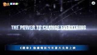 電玩宅速配20110517_知名格鬥遊戲 3D動畫電影化