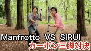 【三脚トーク】Manfrotto 055CXPRO4 VS SIRUI N-2204X thumbnail
