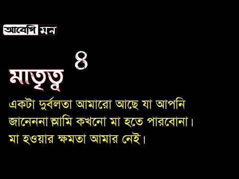 মাতৃত্ব || পর্ব ৪ || Matritto || Part 4 || Bangla heart touching story || Abegi mon