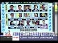 [影片]20151111政論節目全集