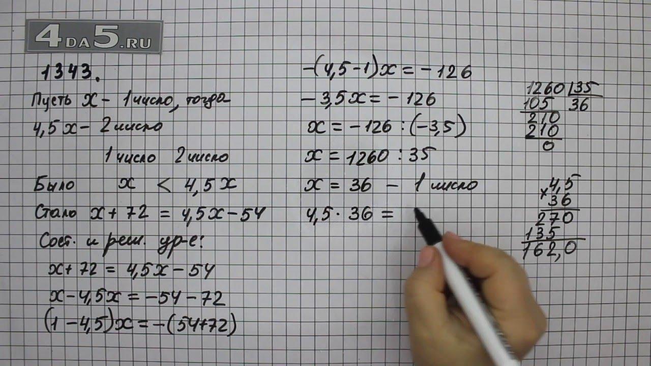 Готовые домашние задания по математике класс виленкин н.я