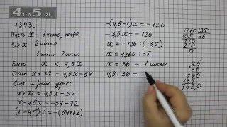 Упражнение 1343. Математика 6 класс Виленкин Н.Я.