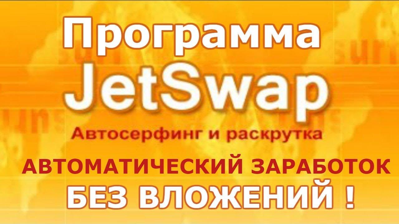 Лучшие Программы для Автоматического Заработка |  JetSwap - Автоматический Заработок Программа
