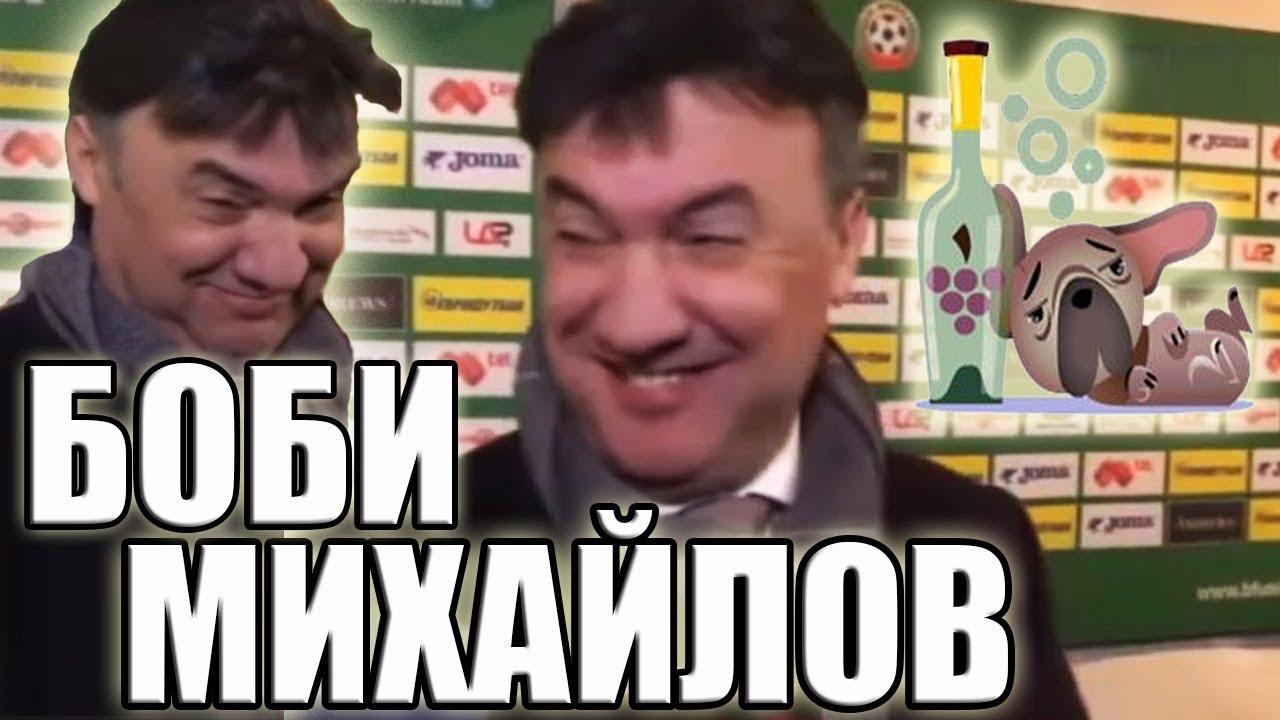 Боби Михайлов - Компилация (100‰ СМЯХ)