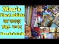 Men's pants shirts fabric|pant shirts का कपड़ा |branded pant shirt fabrics|pant shirt wholesaler