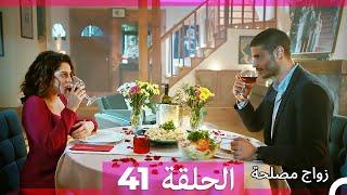 Download Video Zawaj Maslaha - الحلقة 41 زواج مصلحة MP3 3GP MP4