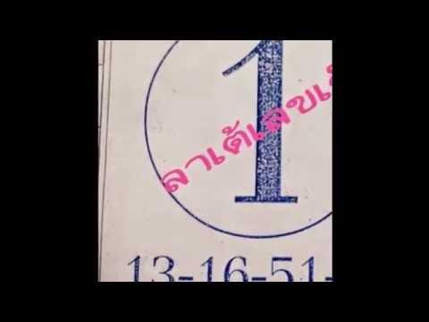 หวยเด็ด เลขเด็ด เลขเด็ดงวดนี้ ตัวเดียว งวด16/02/58 สถิติ(16 กุมภาพันธ์ 58) ไทยรัฐ ทีเด็ดตัวดเดียว