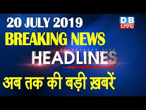 अब तक की बड़ी ख़बरें | morning Headlines | breaking news 20 July | india news | top news | #DBLIVE