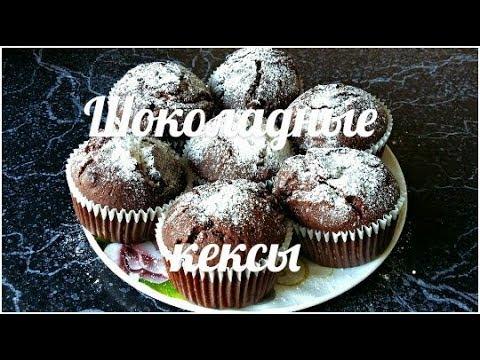 Очень вкусные шоколадные кексы Кексы на кефире Шоколадно-ореховые кексы