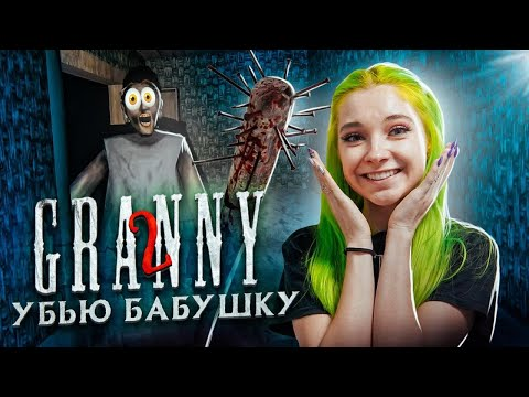 ТЕБЕ КОНЕЦ! ► Granny: Chapter Two ► ПОЛНОЕ ПРОХОЖДЕНИЕ ГРЭННИ