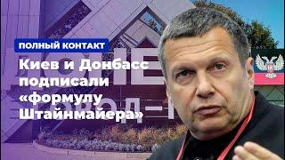Киев и Донбасс подписали «формулу Штайнмайера» * Полный контакт с Владимиром Соловьевым (02.10.19)