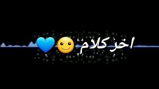 تصميم شاشه سوداء  سيف نبيل و شمه حمدان   اخر كلام- حصريا -2019  حالات واتس أب بدون حقوق