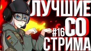 Rainbow Six: Siege: Лучшие со стрима #16 | Приколы...
