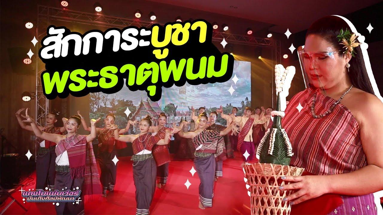 สักการะบูชา พระธาตุพนม l แตงโมแซ่บเวอร์ official