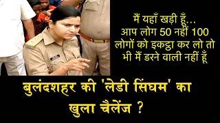 'लेडी सिंघम' का सीएम योगी को खुला चैलेंज ?/LADY SINGHAM OF BULANDSHAHAR SCOLDED BJP LEADERS