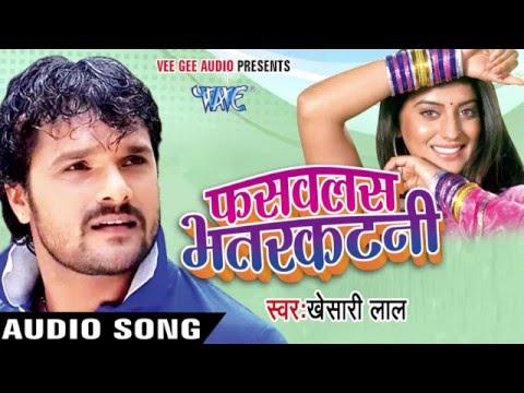 फसवलस भतरकटनी - Fasawalas Bhatarkatani || Khesari Lal Yadav || Bhopuri Hit Song