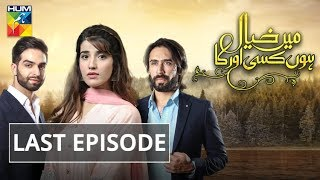 Main Khayal Hoon Kisi Aur Ka Last Episode HUM TV Drama 5 December 2018